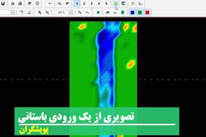 تصویر اسکن کنترلی و تایید قطعی ورودی تپه در نرم افزار ویژوالایزر